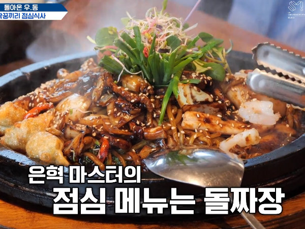 Cobain Dol-Jjajangmyeon yang Jadi Favorit Member Super Junior