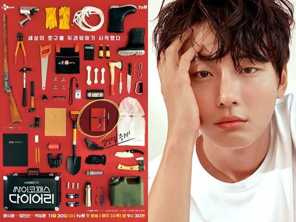 tvN Rilis Teaser Poster Mengerikan Untuk Drama 'Psychopath Diary' yang Dibintangi Yoon Shi Yoon