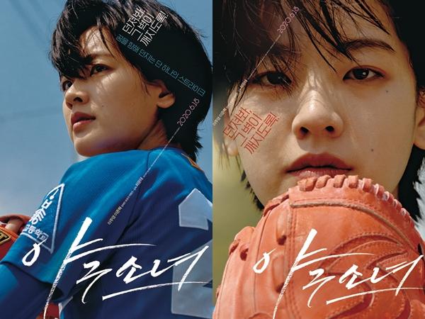 Film 'Baseball Girl' Rilis Tanggal Tayang dan Poster Lee Joo Young