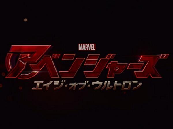 Terlihat Unik Dan Berbeda, Trailer Jepang 'The Avengers 2' Tampilkan Momen-Momen Terbaik