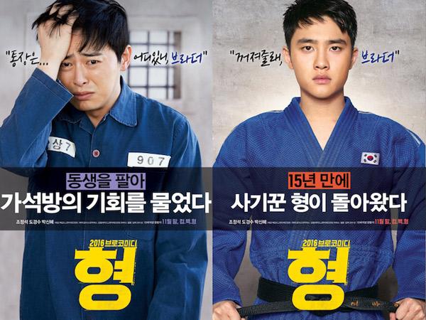 Makin Dinantikan, Film 'Hyung' Rilis Poster Hingga Video Teaser Pemeran Utama!