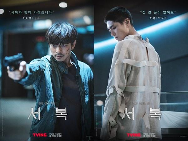 Film Gong Yoo dan Park Bo Gum 'Seo Bok' Bagikan Poster Karakter Pemain Utama
