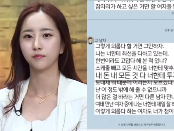 Pengakuan Seorang Wanita yang Pernah Pacaran dengan Idola K-Pop Terkenal