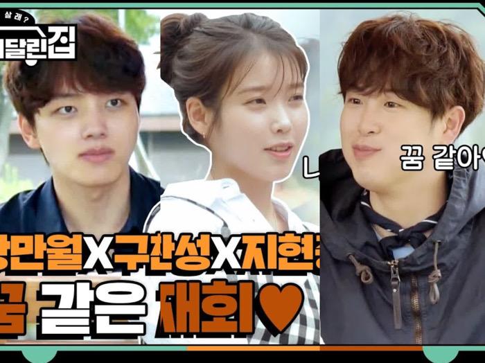 P.O Juga Ikut Reuni Yeo Jin Goo dan IU di House on Wheels