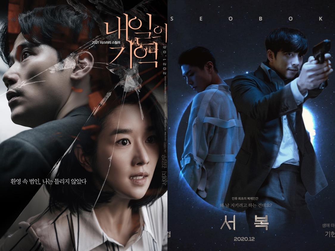 Film 'Recalled' Seo Ye Ji Kalahkan 'Seo Bok' di Daftar Reservasi Box Office Korea