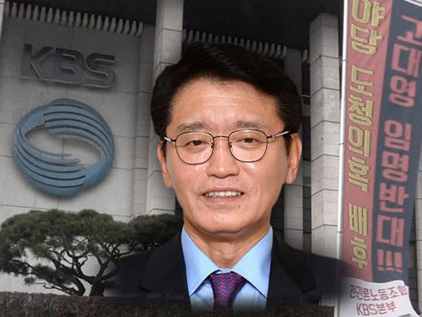 Kejaksaan Korsel Mulai Investigasi Kasus Dugaan Suap Petinggi Stasiun Televisi KBS