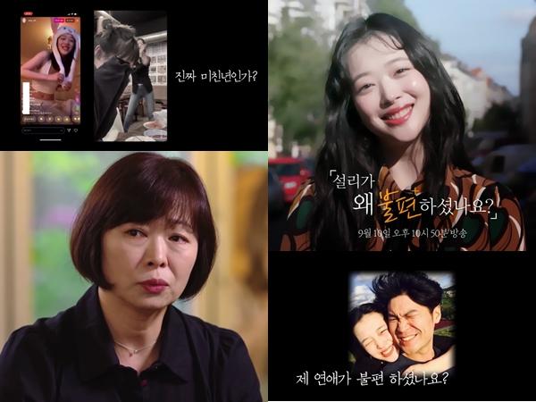 Cuplikan Dokumenter Sulli Hadirkan Kisah Keluarga, Skandal, Hingga Isi Diary-nya