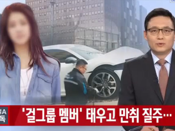 Insiden Tabrakan Beruntun Terjadi di Seoul, Libatkan Member Girl Group Terkenal