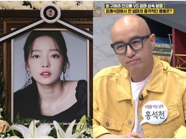 Hong Suk Chun Ungkap Perilaku Negatif Ibu Goo Hara Saat Pemakaman