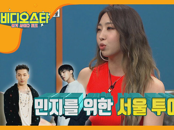 Minzy Ungkap Audisi Pertama di SM Tapi Akhirnya Masuk YG Entertainment