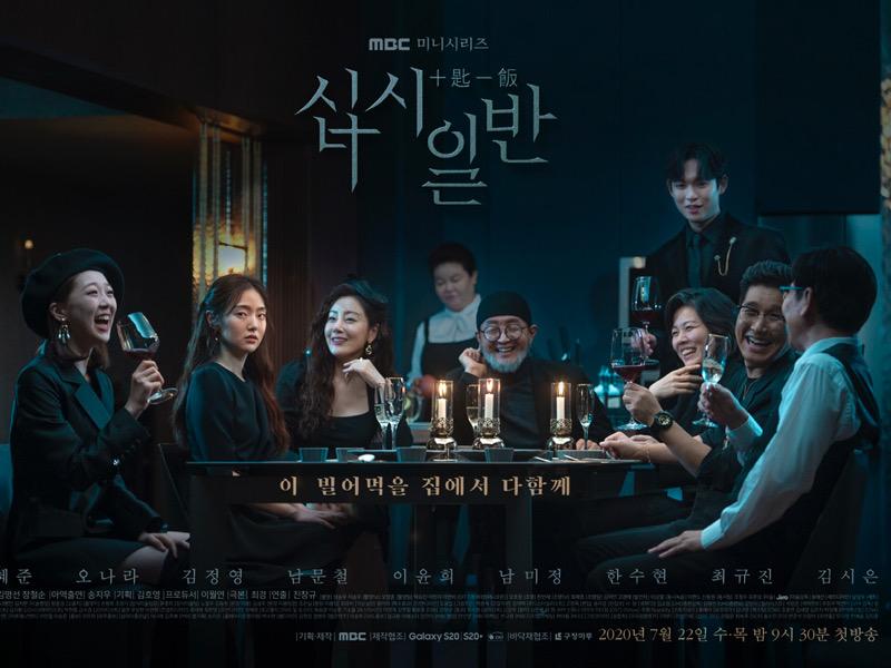 Chip In, Drama Korea Black Comedy Terbaru MBC Tayang Pekan Ini