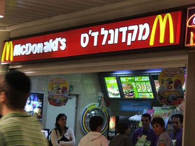McDonalds Tolak Buka Cabang di  Wilayah Pendudukan Israel