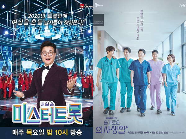 'Mister Trot' Terus Catat Rating Tertingginya, Bagaimana Rating Perdana 'Hospital Playlist'?