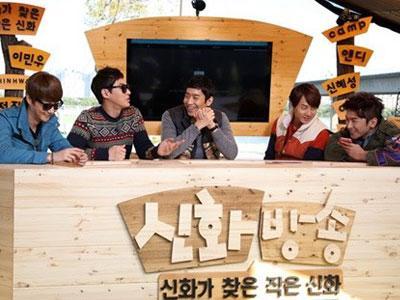 JTBC Akan Berhentikan Variety Show 'Shinhwa Broadcast' ?