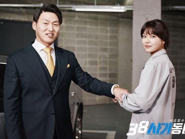Sooyoung SNSD Siap Jadi Pemburu Para Penunggak Pajak Di Teaser Drama '38 Police Squad'