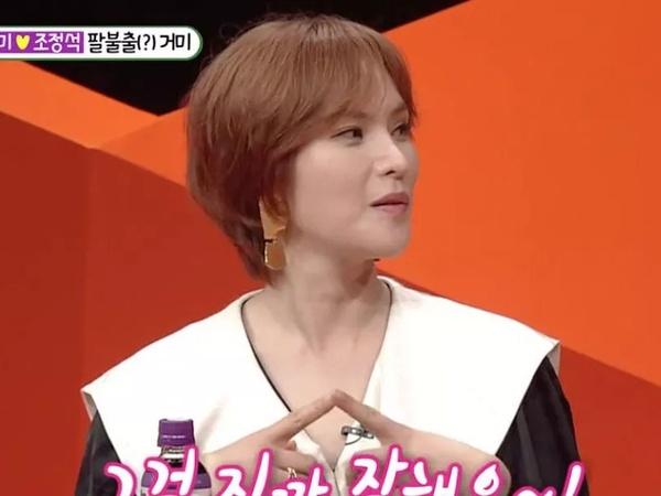 Gummy Ungkap Perilaku Jo Jung Suk di Rumah dan Kemiripan dengan Putrinya