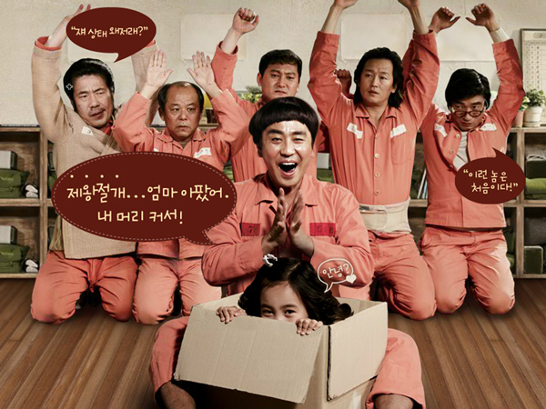 Falcon Pictures Siap Remake Film Box Office Korea 'Miracle in Cell No 7'!
