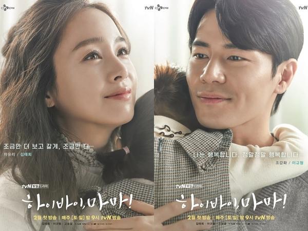 Drama 'Hi Bye, Mama!' Rilis Official Poster dan Jadwal Tayang