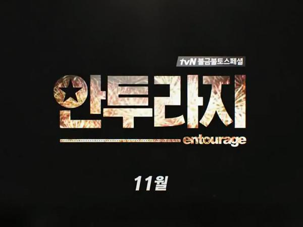 Yuhuu, Ini Dia Jadwal Tayang Drama Bertabur Bintang 'Entourage'!