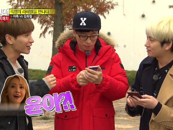 Leeteuk dan Heechul Super Junior Bersaing Dapatkan Telepon Dari YoonA SNSD?