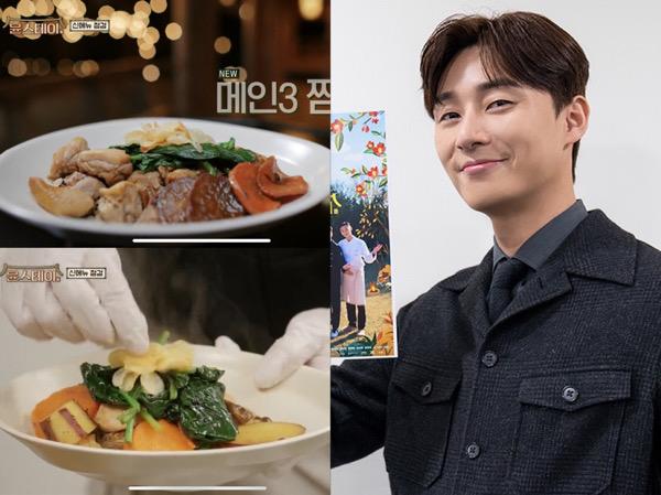Bikin Semur Ayam Korea Ala Park Seo Joon untuk Makan Sahur Yuk
