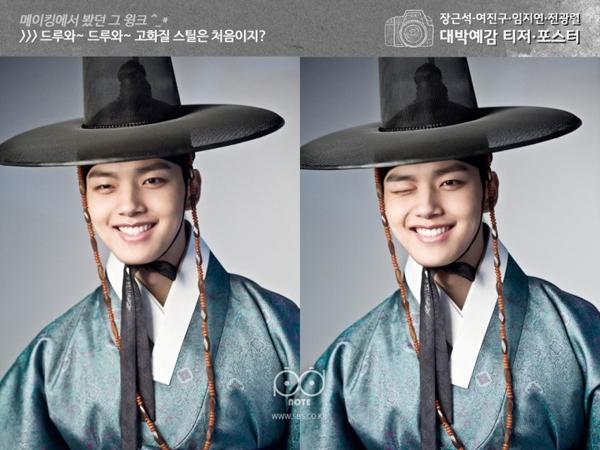 Dirumorkan Main Film Baru, Yeo Jin Goo Akan Berperan Sebagai Raja!