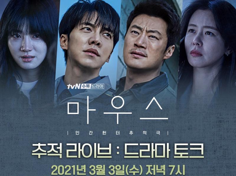 Drama Terbaru Lee Seung Gi, Mouse Diberi Rating Dewasa