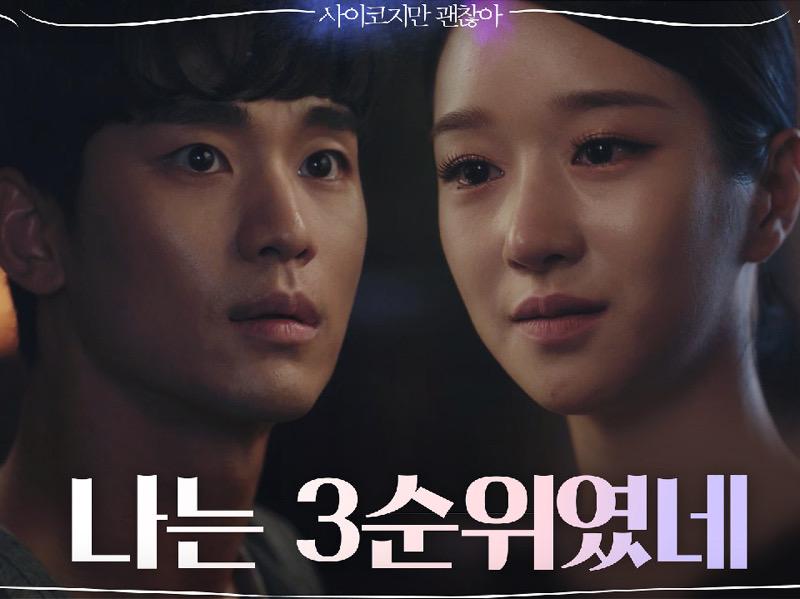 Adegan Panas Kim Soo Hyun dan Seo Ye Ji Bikin Heboh, Ini Kata Netizen