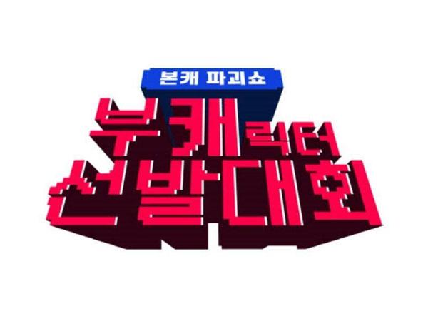 Mnet Siap Luncurkan Variety Show yang Tampilkan Alter Ego Para Selebriti