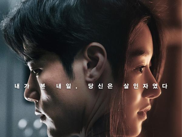 Film 'Memory of Tomorrow' Rilis Poster Kim Kang Woo dan Seo Ye Ji