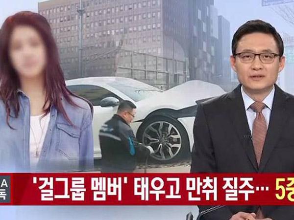 Polisi Klarifikasi Soal Keterlibatan Member Girl Group dalam Tabrakan Beruntun di Gangnam