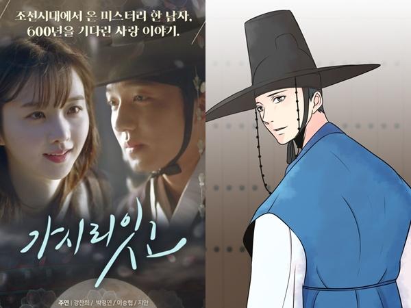 Sinopsis Web Drama Chani SF9 'Leave Me Not', Kisah Pemusik di Era Joseon dan Modern