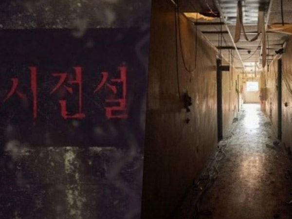 KBS Siapkan Variety Show Berkonsep Horor, Berani Menonton?