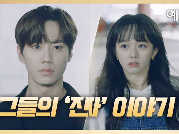 Lee Jun Young dan Jung Ji So Isyaratkan Jalin Hubungan Asmara di Drama Imitation