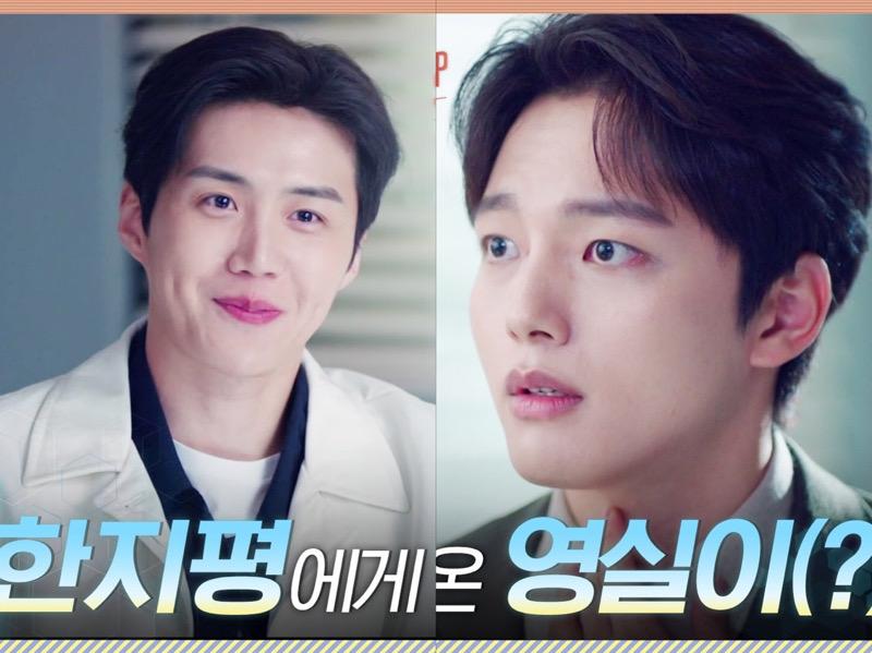 Cameo Yeo Jin Goo di Drama 'Start-Up' Bikin Kim Seon Ho Menahan Tawa