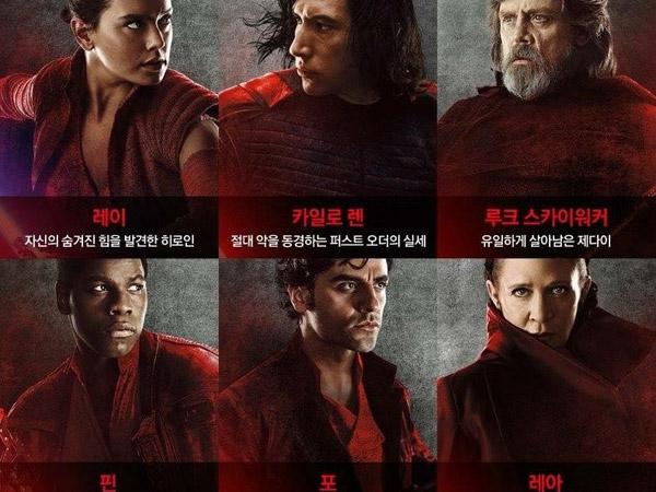 Poster Internasional 'Star Wars: The Last Jedi' Gunakan Hangul dan Bocorkan Rahasia Besar?