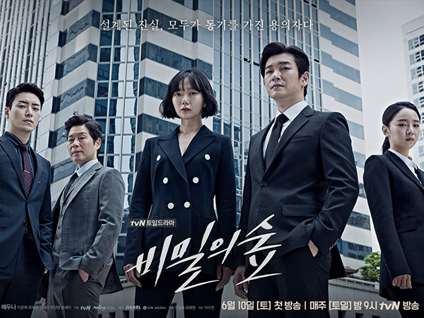 tvN 'Stranger' Jadi Satu-satunya K-Drama yang Masuk 'New York Times TOP10 International Dramas'!