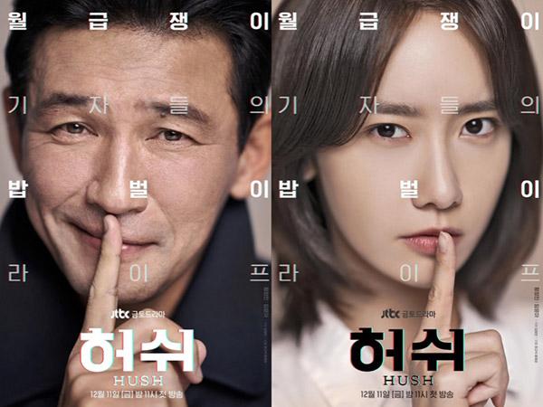 Keyeast Entertainment Gelontorkan Dana Rp 140 Miliar untuk Drama Baru YoonA 'Hush'