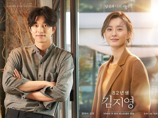 Kerja Bareng Lagi, Gong Yoo Puji Akting Jung Yoo Mi di Film Terbaru