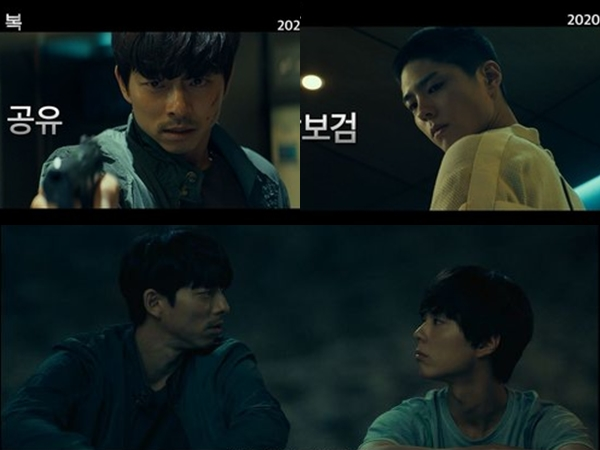 72trailer-film-seobok-gong-yoo-park-bo-gum.jpg