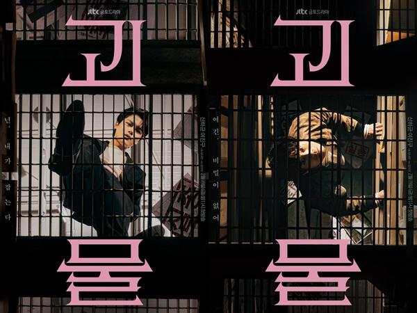 Yeo Jin Goo dan Shin Ha Kyun Tampil Misterius Dalam Poster Drama 'Beyond Evil'