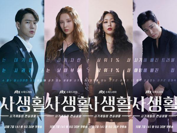 Persona dan Karakter Asli Para Penipu dalam Poster Drama 'Private Life'