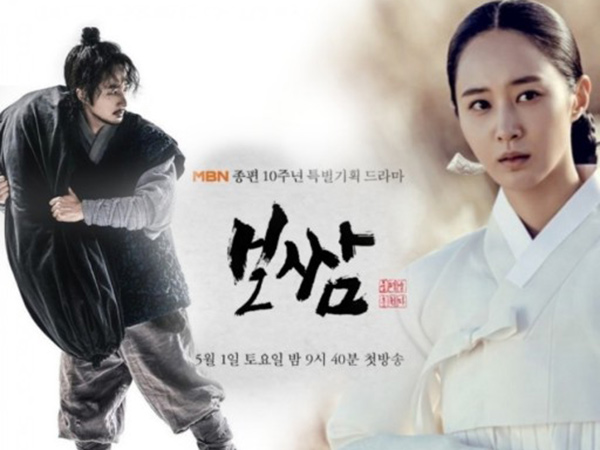 Review Drama Bossam: Steal The Fate, Menculik Janda di Tengah Malam