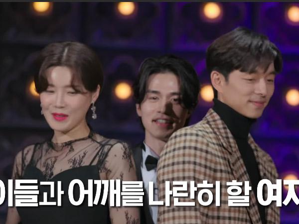 Teaser Memesona dan Kocak Acara Talkshow Lee Dong Wook Bintang Tamu Gong Yoo