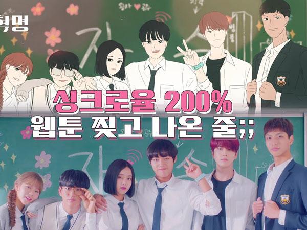 Park Jihoon, Lee Ruby, dan Lainnya Selaras dengan Karakter Webtoon di Teaser 'Love Revolution'