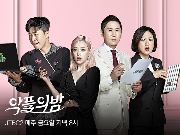 Tuai Kritikan, Program JTBC Night of Hate Comments Umumkan Berhenti Tayang