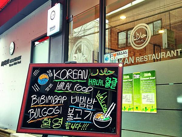 Begini Lho Cara Menikmati Wisata Kuliner Halal di Korea Selatan!
