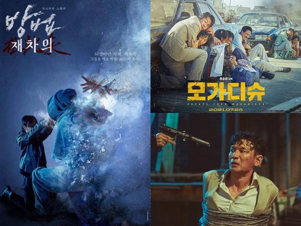 Rekomendasi Film Korea Terbaru di Tahun 2021