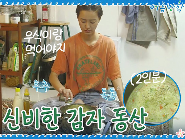 Nikmati Salad Kentang Pendamping Roti Ala Jung Yoo Mi di 'Summer Vacation'