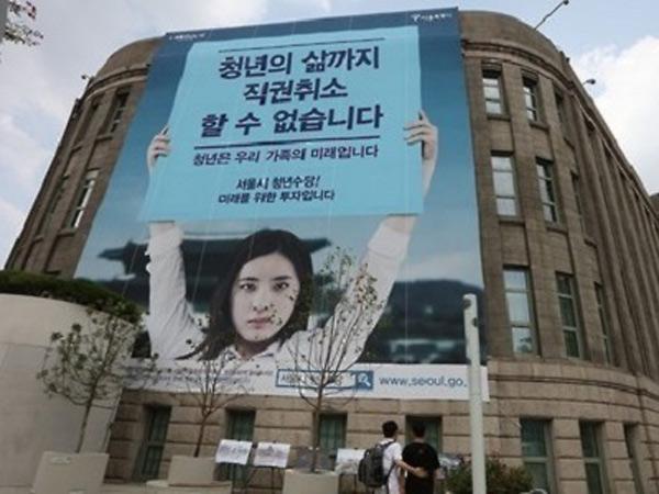 Pemerintah Berikan 'Gaji'  Kepada 5000 Pengangguran Muda di Seoul?